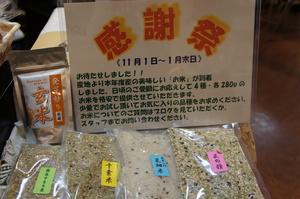 収穫祭DSC00839.JPG